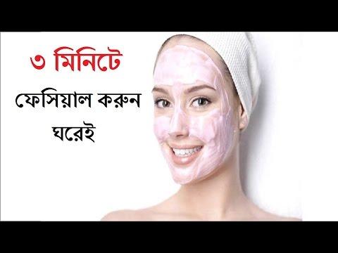 ৩ মিনিটে ফেসিয়াল করুন ঘরেই !! beauty tips in bangla
