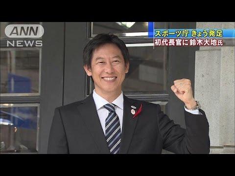 ソウルの金メダリスト、鈴木大地スポーツ庁長官就任(15/10/01)