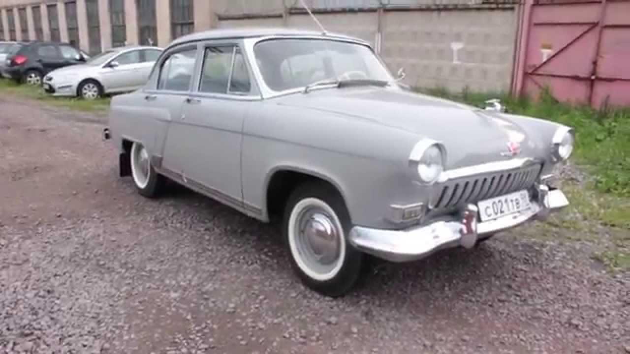 Волга Газ-21 1959 года - YouTube