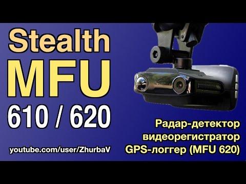 Видеорегистратор-радар-детектор - Stealth MFU 610 и 620