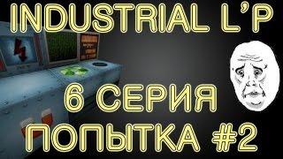 Industrial LP(IC2+BC2+RP2+CC...) 6 серия - Попытка #2.