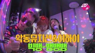 [M2]☆불타는노래방☆악동뮤지션(AKMU)_뱅뱅뱅