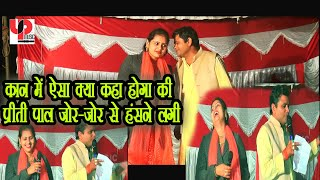 प्रीति पाल और त्रिभुवन नाथ यादव के बीच जोरदार जवाबी बिरहा मुकाबला -#Priti_Pal