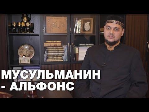 Мусульманин-альфонс - как