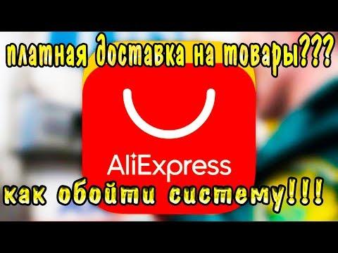 Бесплатная доставка на самые дешевые товары с AliExpress !!!