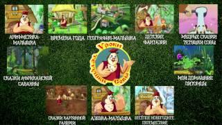 Уроки тетушки Совы Все серии подряд (Интерактивное меню)