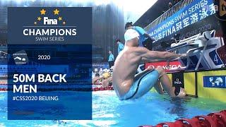 50m Back Men | Beijing Day 2 | FINA Champions Swim Series 2020