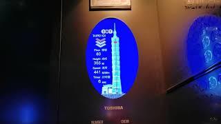 臺北101電梯下降的速度Taipei 101 Evevator