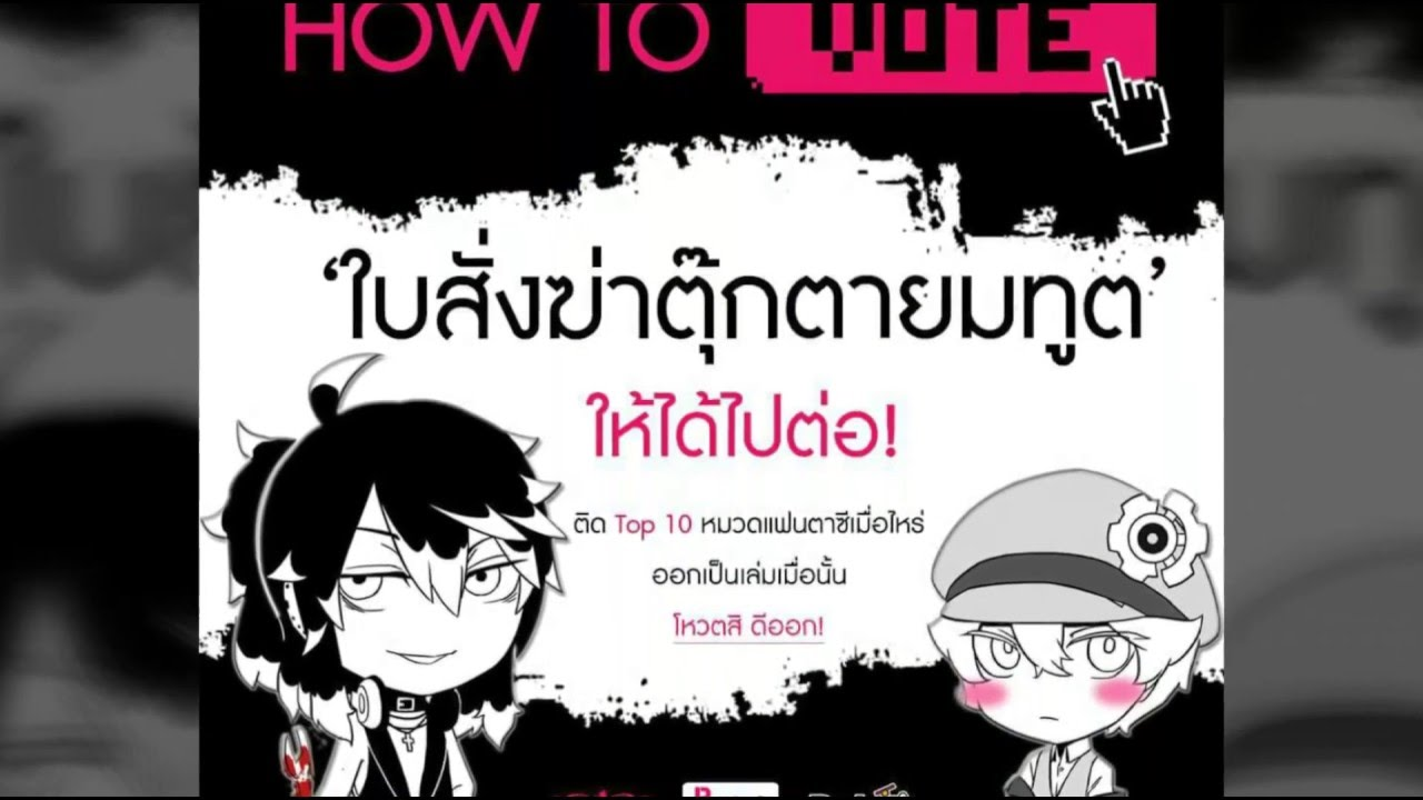 Dek d design poster - Dek D Design Poster How To Vote Dek D