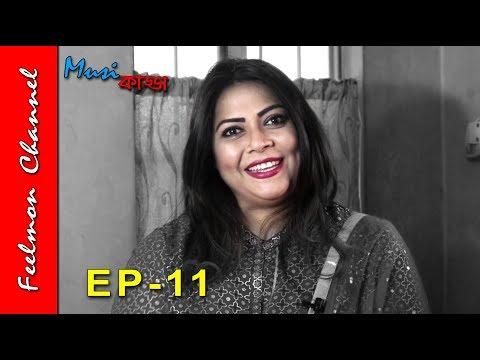 musi-কাড্ডা-#-the-melody-of-life-#-ep---11-#-aap-ki-ankho-me-kuch-#-feelmon