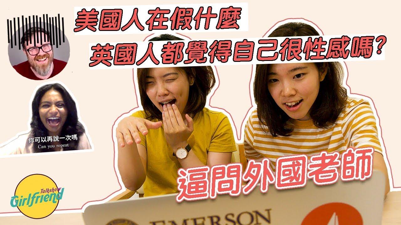 GFTS 逼問外國老師 英文瞎聊實力大挑戰!