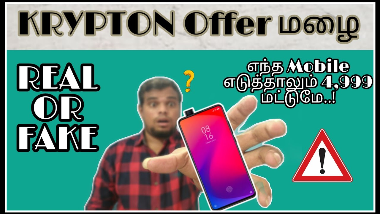 Tech news 3:KRYPTON Smartphones only Rs.4999 only?//Ezeephone //வாங்கலாமா? வேண்டாமா?//Real or Fake /