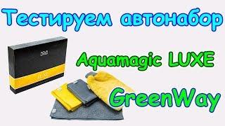 Тестируем набор Greenway Aquamagic LUXE. (10.18г.) Семья Бровченко.
