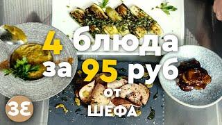 Как приготовить 4 блюда на 100 рублей / Рецепты от шефа