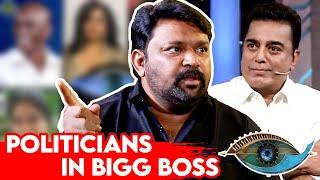 Neeya Naana Gopinath Interview | Bigg Boss 4, Kamal, Vijay TV, Ajith, Vijay