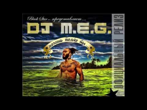 DJ M.E.G. - МОЖЕШЬ ТОЛЬКО ТЫ