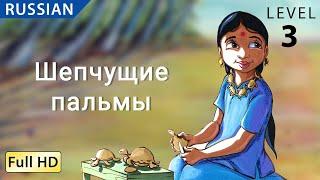 """Шепчущие пальмы : Изучайте русский язык с субтитрами - История для детей и взрослых """"BookBox.com"""""""