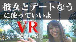 [ 360度動画 4K ] VR 彼女 とデートなう。に使っていいよ : VR Girls