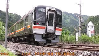 JR東海 高山本線 9101D/25D/2025D キハ85系 2019.05.18