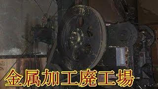 第十話 金属加工廃工場 グーグルアース探索企画