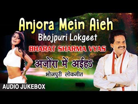 ANJORA MEIN AIEH | BHOJPURI LOKGEET AUDIO SONGS JUKEBOX | SINGER - BHARAT SHARMA VYAS|HAMAARBHOJPURI