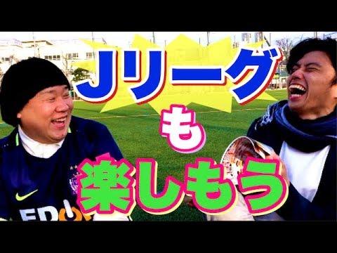Jで海外に行って欲しい若手特集 & 日本サッカーの基盤となるクラブJStudy#1
