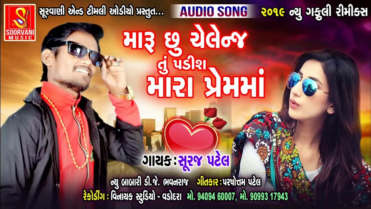 Download Suresh patel new song 2019 timli HD