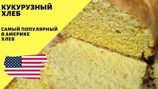 Кукурузный хлеб Американский хлеб Рецепт хлеба в духовке