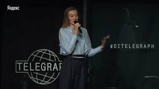 006. Открытая дискуссия – Мария Миногарова / Никита Белоголовцев