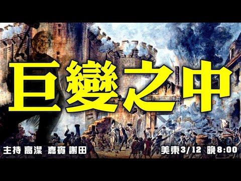 巨变之中 嘉宾:谢田 主持:高洁【希望之声TV】(2021/03/12)
