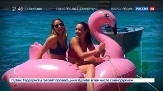 Смотреть видео Убийство австралийской модели: раскрыты тайны плавучего борделя - Россия Сегодня онлайн