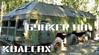 Download Бункер на колёсах: самовыкапывающаяся машина «Редут» Mp3 and Videos