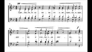 А. А. Третьяков ''Седе Адам''