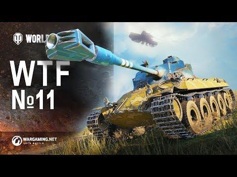 WTF #11 Приколы, Баги, Фейлы [World of Tanks][Удаленный выпуск]