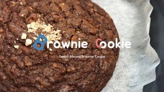 [숑베이킹ღ] 아몬드 브라우니 쿠키를 처음으로 만들었다…