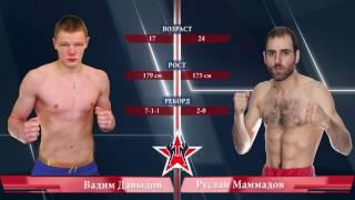 Вадим Давыдов — Руслан Маммадов | Мастерская тайского бокса