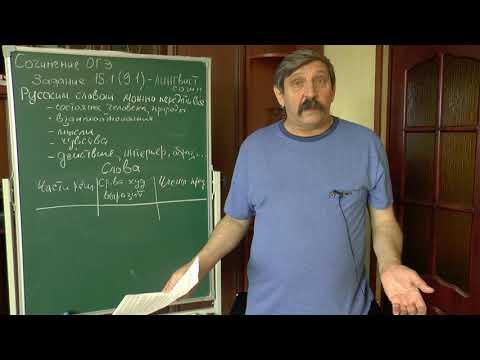 Как писать изложение и сочинение.  Урок 7-2.  Сочинение ОГЭ.  Первое направление