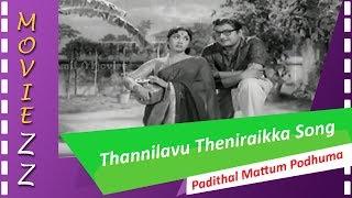 Thannilavu Theniraikka Songs HD Padithal Mattum Podhuma