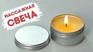 Массажная свеча | Выдумщики.ру