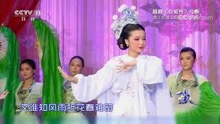 20170821 一鸣惊人 越剧白蛇传选段 表演:浙江传媒学院月雅戏曲社