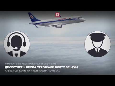 Диспетчеры Киева угрожали борту Belavia