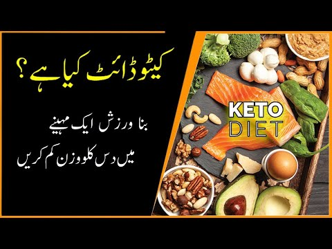 keto-diet-plan-for-weight-loss-with-complete-meal-plan-l-knowledgetv-l-urdu/hindi