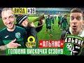 «Альянс» – головна вискочка українського футболу, яка феєрила в Кубку України / СУМИ / #ВИЇЗД 39