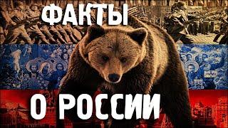 35 фактов о РоссииГорода РоссииТуризмПутешествия
