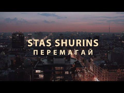 Смотреть клип Stas Shurins - Перемагай