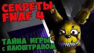 Five Nights At Freddy s 4 ТАЙНА ИГРЫ с ПЛЮШТРАПОМ
