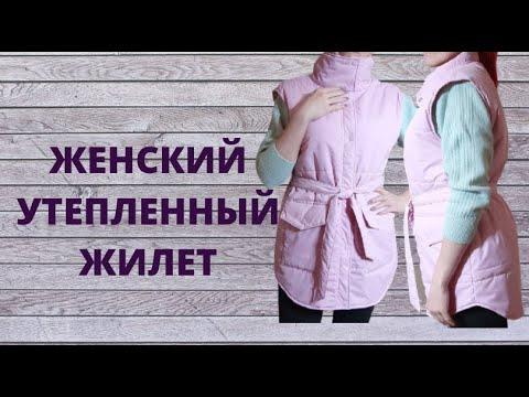 Сшить женскую жилетку
