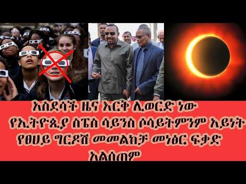 Ethiopian ሰበር_መረጃ_በፌዴራል_መንግስት_እና_በትግራይ_ክልል_መካከል_እርቅ_ሊወርድ_ነዉ_16_የኮቪድ_19_ታማሚዎች_አመለጡ_new_2020