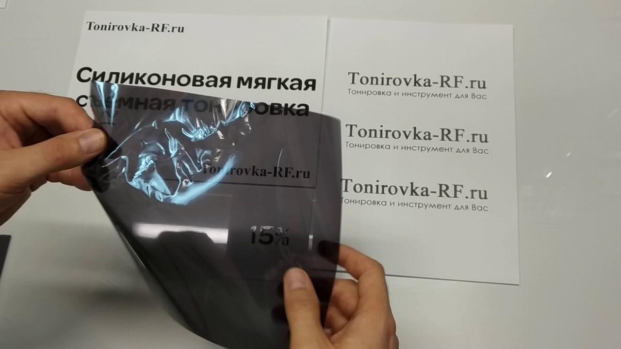 Съемная тонировка - 15% нового поколения 2020 от Tonirovka-rf.ru