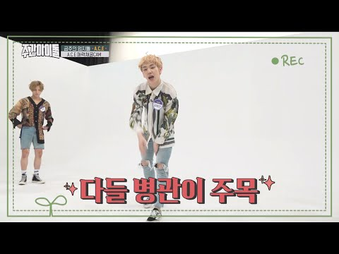 [Weekly Idol EP.362] The super fast dance performance that A.C.E can not take her eyes off!